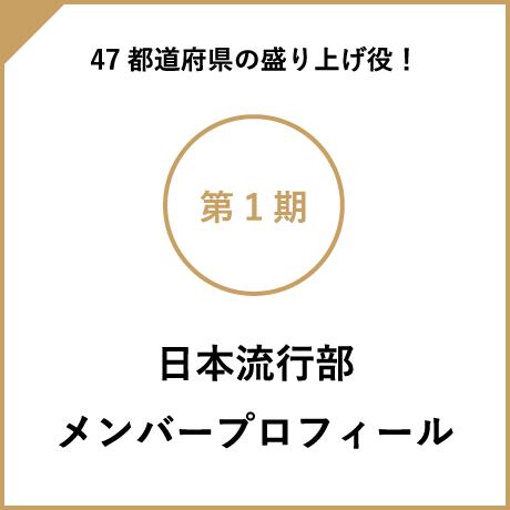 日本流行部メンバープロフィール